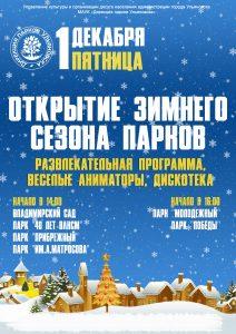 Открытие зимнего сезона парков