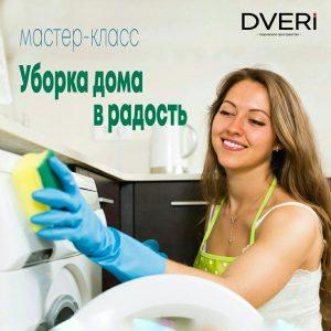 """Мастер-класс """"Уборка дома в радость"""" в DVERI @ пр-т Созидателей, 36А⠀ Творческое пространство DVERI⠀"""