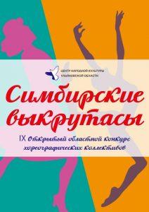 Конкурс «Симбирские выкрутасы – 2017» @ Дворец «Губернаторский»