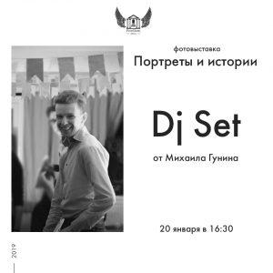 DJ Set от  Михаила Гунина на  фотовыставке Марии Чурбановой «Портреты и истории» @ Arca FreeDom (Радищева, д. 6)