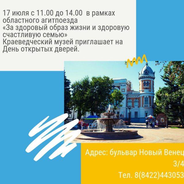 День открытых дверей в Ульяновском областном краеведческом музее @ Ульяновский областной краеведческий музей
