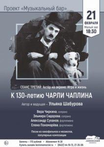Проект «Музыкальный бар», посвященный жизни и творчеству Чарли Чаплина. @ Ленинский мемориал ( пл. 100-летия со дня рождения В. И. Ленина, 1)