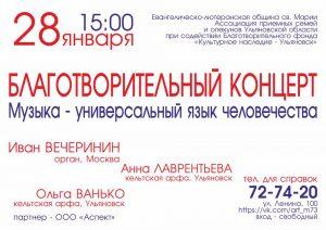 Благотворительный концерт «Музыка – универсальный язык человечества» @ Евангелическо-лютеранская церковь Святой Марии (ул. Ленина, 100)