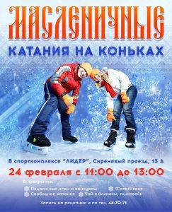 """Масленичные катания на коньках @ Спорткомплекс """"Лидер"""" (Сиреневый проезд, д.13А)"""