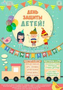"""Праздничная программа """"Страна детства"""", посвящённая Дню защиты детей @ Сквер имени Н.М. Карамзина"""