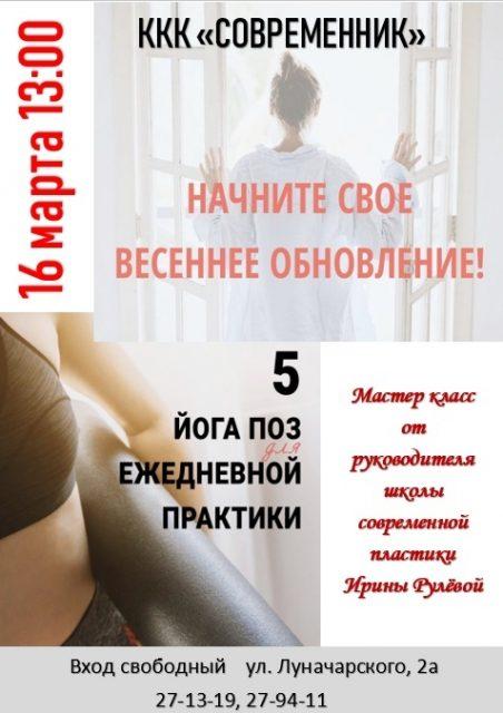 Бесплатный мастер-класс по йоге в ККК Современник @ ККК Современник
