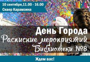 День города. Мероприятия и мастер-классы в сквере им.Каразина @ Сквер Карамзина