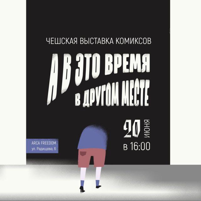 """Открытие чешской выставки комиксов """"А в это время в другом месте"""" @ Arca FreeDom"""
