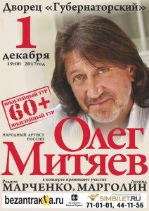 Концерт Олега Митяева @ Дворец «Губернаторский»