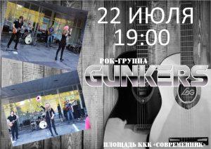 """Выступление рок-группы """"GUNKERS"""" @ На площади киноконцертного комплекса """"Современник"""""""