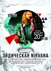 XII Music Fest «Эйдическая nirvana» @ Концертный зал им. Клауса, УлГПУ