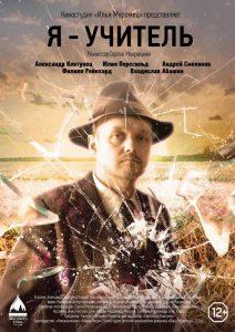 Показ фильма «Я – учитель» @ Кинотеатр «Люмьер» (ул. Радищева, д. 148)