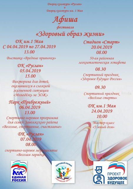 Афиша мероприятий фестиваля «Здоровый образ жизни»
