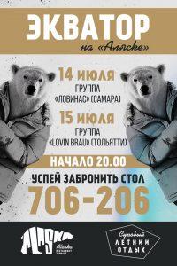 """Выступление группы """"Lovin Brau"""" (г. Тольятти) @ Ресторан-терраса """"Аляска"""" (Территория """"Александровского парка"""", за зданием отеля, ул.Александровская, д.60)"""