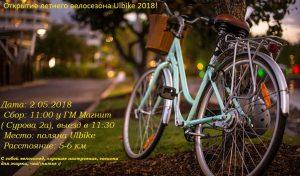 Открытие летнего велосезона Ulbike 2018 @ Сбор у ГМ Магнит (ул.Сурова, д. 2а)