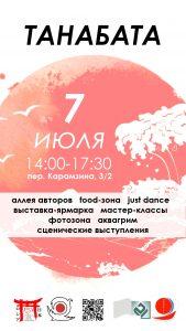 "Уличный фестиваль ""Танабата"" @ Около Дворца Книги (пер. Карамзина, д. 3/2)"