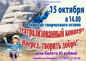 """Театрализованный концерт """"Вперед, творить добро!"""" @ ДК «Строитель» (ул. Ефремова, д. 5)"""