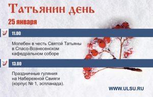 Праздничные гулянья в Татьянин день @ УлГУ (ул.Набережная реки Свияги, д.6)