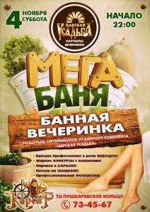 "Вечеринка ""Мега баня"" @ Клуб ""Корсар"" (ТЦ ""Пушкаревское кольцо"", 4 этаж)"