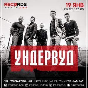 """Выступление группы """"Ундервуд"""" @ Records Music Pub (ул. Гончарова, 48)"""