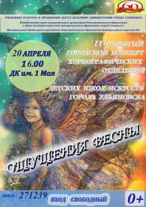 II Городской концерт «Ощущения весны» @ Концертный зал Дворца культуры им. 1 Мая