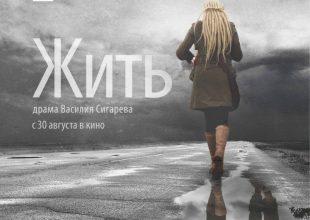 Киноклуб «Катарсис». Просмотр и обсуждение фильма Василия Сигарева «Жить»