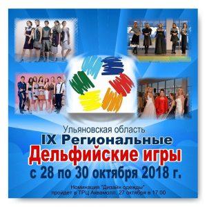 Торжественное закрытие IX региональных Дельфийских игр @ Дворец творчества детей и молодёжи (Ульяновск, ул. Минаева, д. 50)