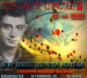 Вечер поэзии Эдуарда Асадова @ Библиотека №8 (проспект Нариманова, д. 106)