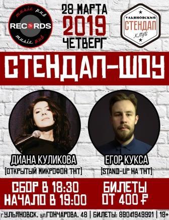 Stand Up шоу , Егор Кукса и Диана Куликова @ «Records Music Pub» (ул. Гончарова, 48)