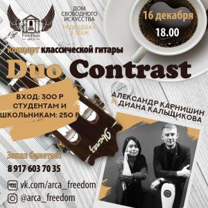 """Выступление дуэта """"Duo Contrast"""" @ Дом свободного искусства Arca FreeDOM (ул. Радищева, д. 6, 2 этаж)"""