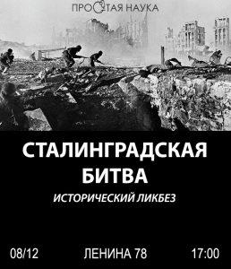 Исторический лекторий от «Простой науки». Тема: «Сталинградская битва: исторический ликбез» @ креативное пространство Квартал(ул.Ленина, 78)