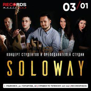 Концерт студентов и преподавателей студии SOLOWAY @ «Records Music Pub» (ул. Гончарова, 48)