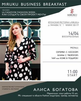Бизнес-завтрак в MIRUKU с главным организатором международной недели моды Ulyanovsk Fashion Week @ Япоский ресторан Miruku (ул.Минаева 15)