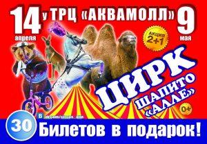 "Цирк-шапито ""Алле"" @ Купол на парковке ТРЦ ""АКВАМОЛЛ"" (Московское шоссе, д. 108)"