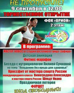 """Торжественное открытие фитнес-центра """"Орион Фит"""" @ ФОК """"Орион"""", 2 этаж"""
