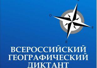 Международная образовательная акция «Географический диктант»
