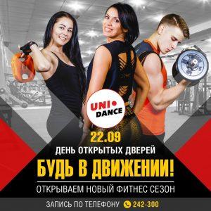 День открытых дверей в центре танца, фитнеса и йоги UNI-DANCE @ UNI-DANCE (Карла Маркса ул. 4а)