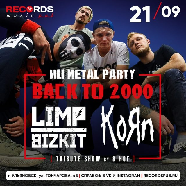 "Группа ""8 ног"" (Саратов): BACK TO 2000! - песни Limp Bizkit, Korn @ Records Music Pub"
