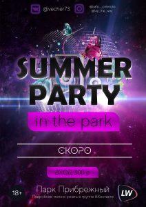 """Вечеринка """"SUMMER PARTY in the park"""" @ Парк Прибрежный, Маршала Устинова"""