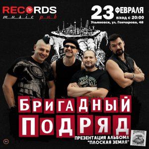 Концерт панк-рок группы «Бригадный Подряд» @ «Records Music Pub» (ул. Гончарова, 48)
