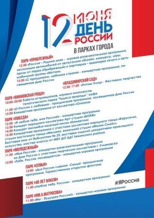 День России в парках города, программа