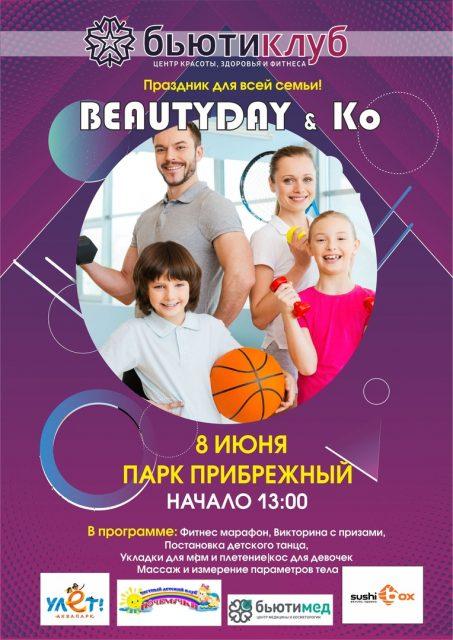 Праздник для всей семьи Beautyday & Ko в парке Прибрежный @ парк «Прибрежный»