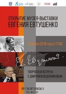 Открытие музея-выставки, посвящённого Евгению Евтушенко @ библиотека №4 (пр-т 50 лет ВЛКСМ, дом 5)
