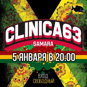 Выступление группы CLINICA63 @ KILLFISH (пер. Молочный,1)