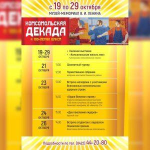 Полная программа Комсомольской декады
