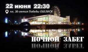 Ночной забег @ пл. 30-летия Победы, ОБЕЛИСК