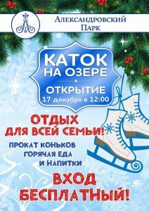 Открытие катка в Александровском парке @ Александровский парк