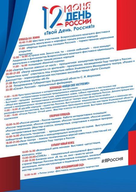 Основные мероприятия ко Дню России