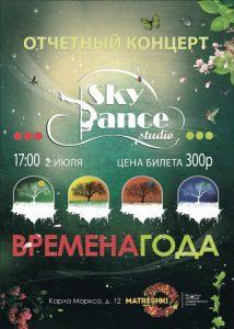 """Отчетный концерт Sky Dance """"Времена года"""" @ Ресторан MATRЁSHKI"""
