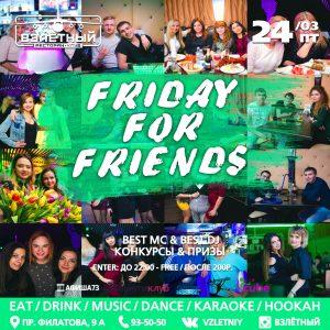 """Вечеринка """"Friday for friends"""" @ Ресторан-клуб """"Взлетный"""" (пр-т Филатова, д. 9а)"""